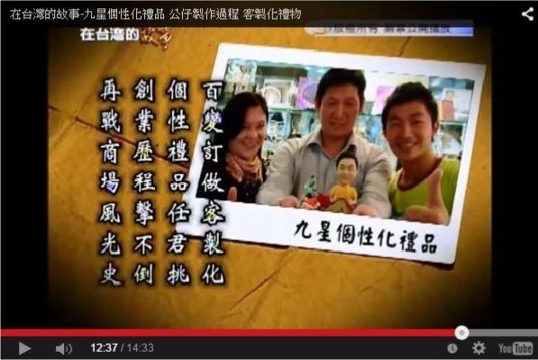 九星在台灣的故事
