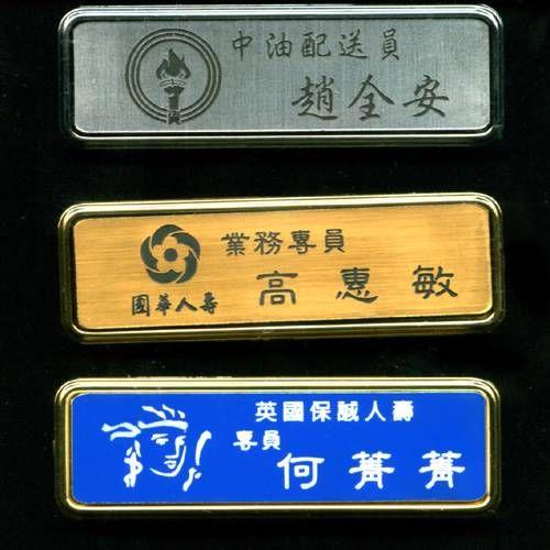 客製化職務胸牌
