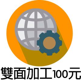 雙面100