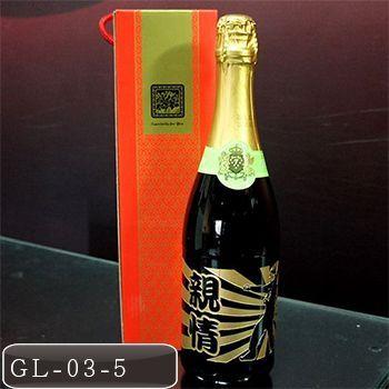 雷射雕刻酒瓶